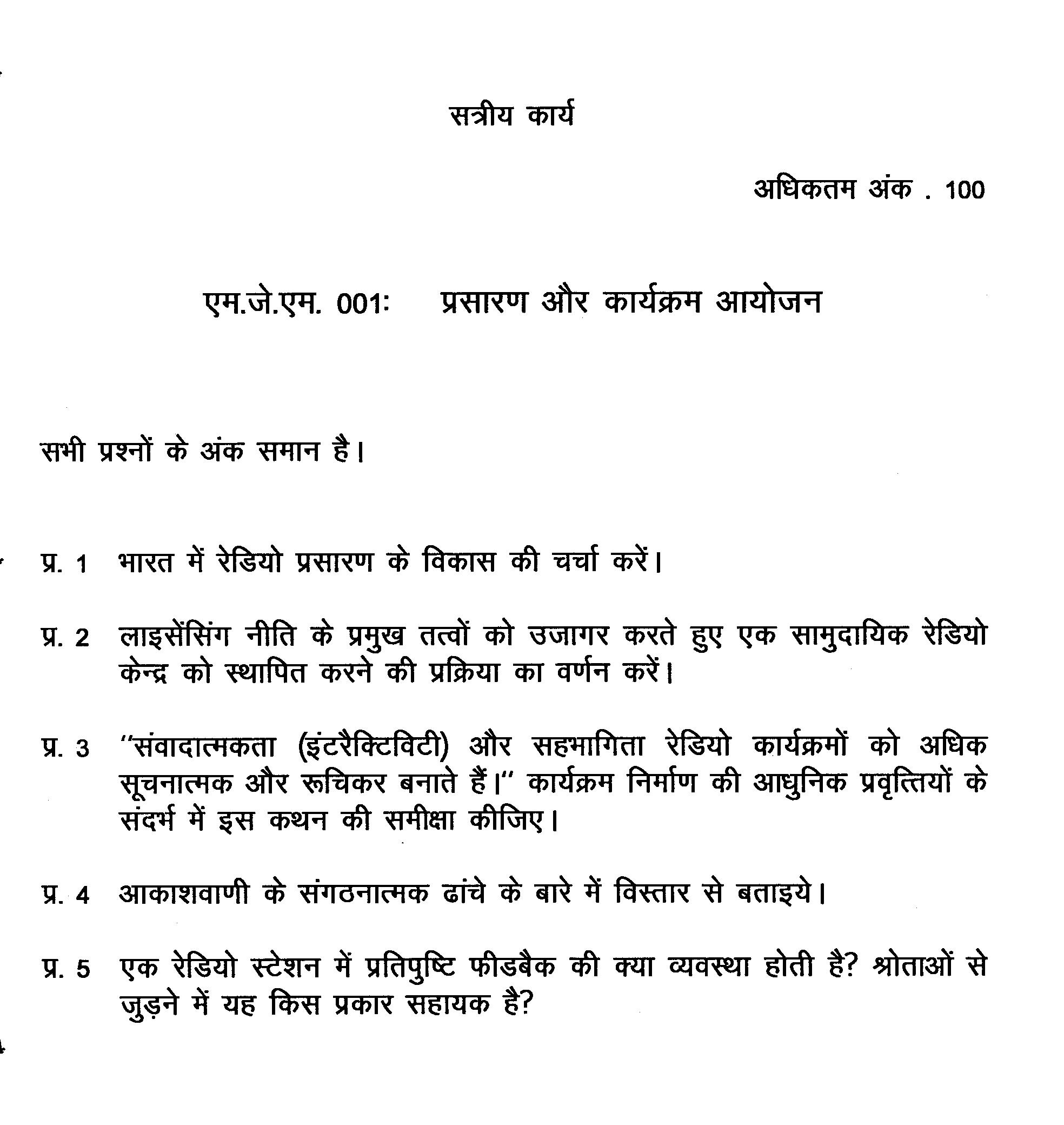 assignments hindi